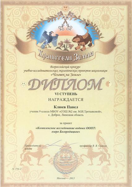 Всероссийские конкурсы по экологии